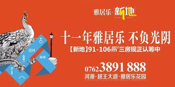 【雅居乐花园】新春新起点 徇众加推2月25日正式开盘