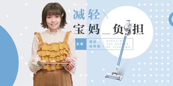 减轻宝妈负担 乐享TEK清洁白科技