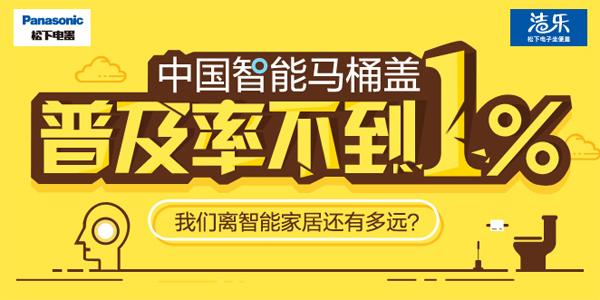 中国智能马桶盖普及率不到1% 我们离智能家居有多远?