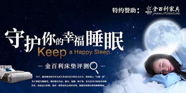 守护你的幸福睡眠 金百利JBL2000床垫评测
