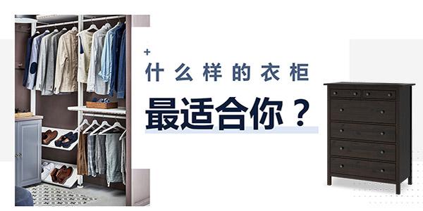 什么样的衣柜最适合你?